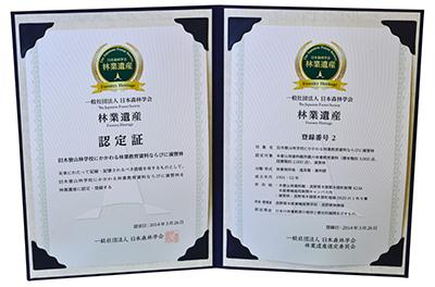 林業遺産認定書