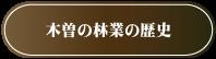 木曽の林業の歴史