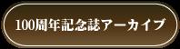 100周年記念誌アーカイブ