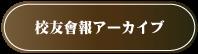 校友会報アーカイブ