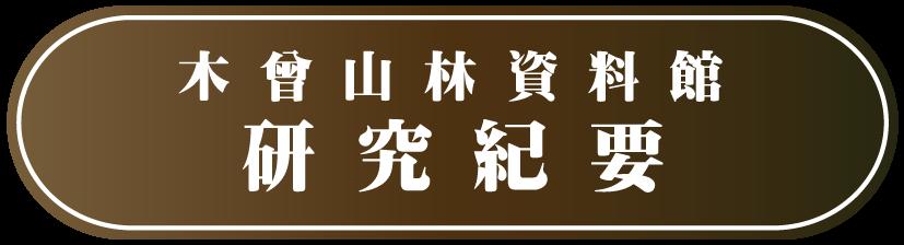 木曾山林資料館研究紀要